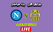 مشاهدة مباراة نابولي وهيلاس فيرونا بث مباشر اليوم الثلاثاء بتاريخ 23-06-2020 الدوري الايطالي