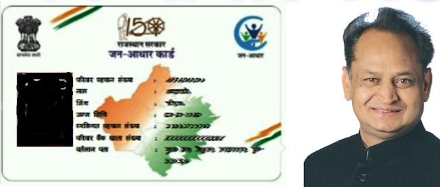 rajasthan Jan aadhar card Scheme
