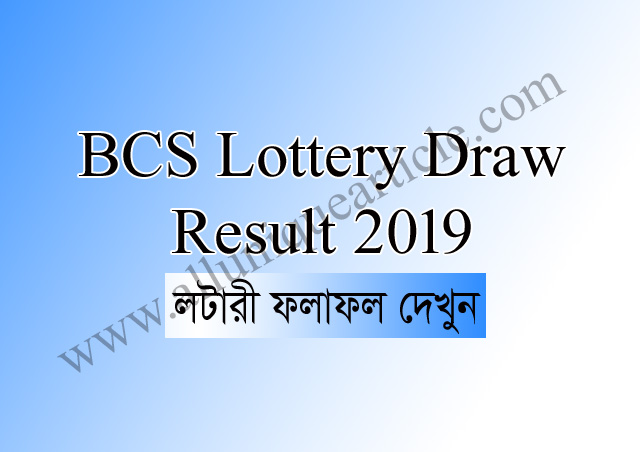 Bangladesh cancer society BCS Lottery Draw Result 2019