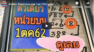 Thai lotto VIP magazine paper tips Riyadh Saudi Arabia 01 October 2019