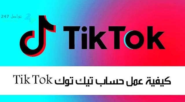 طريقة عمل حساب تيك توك