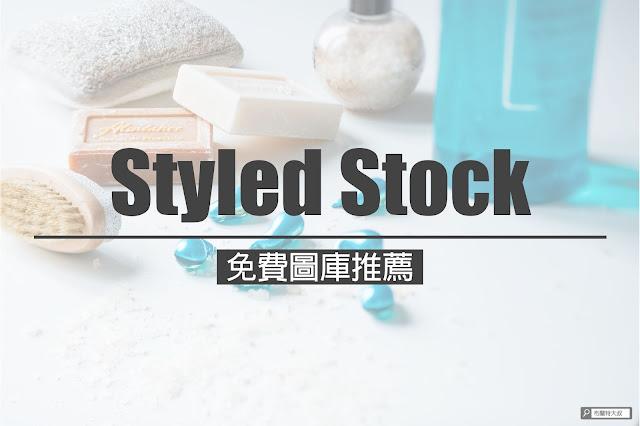 【行銷手札】免費圖庫網站推薦,社群、內容行銷秒強大 - Styled Stock