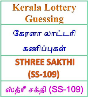 Kerala lottery guessing of STHREE SAKTHI SS-109, STHREE SAKTHI SS-109 lottery prediction, top winning numbers of STHREE SAKTHI SS-109, ABC winning numbers, ABC STHREE SAKTHI SS-109 05-06-2018 ABC winning numbers, Best four winning numbers, STHREE SAKTHI SS-109 six digit winning numbers, kerala lottery result STHREE SAKTHI SS-109, STHREE SAKTHI SS-109 lottery result today, STHREE SAKTHI lottery SS-109, www.keralalotteries.info SS-109, live- STHREE SAKTHI -lottery-result-today, kerala-lottery-results, keralagovernment, today kerala lottery result STHREE SAKTHI, kerala lottery results today STHREE SAKTHI, STHREE SAKTHI lottery today, today lottery result STHREE SAKTHI , STHREE SAKTHI lottery result today, kerala lottery result live, kerala lottery bumper result, kerala lottery result yesterday, kerala lottery result today, kerala online lottery results, kerala lottery draw, kerala lottery results, kerala state lottery today, kerala lottare, STHREE SAKTHI lottery today result, STHREE SAKTHI lottery results today, kerala lottery result, lottery today, kerala lottery today lottery draw result, kerala lottery online purchase STHREE SAKTHI lottery, kerala lottery STHREE SAKTHI online buy, buy kerala lottery online STHREE SAKTHI official, result, kerala lottery gov.in, picture, image, images, pics, pictures kerala lottery, kl result, yesterday lottery results, lotteries results, keralalotteries, kerala lottery, keralalotteryresult, kerala lottery result, kerala lottery result live, kerala lottery today, kerala lottery result today, kerala lottery results today, today kerala lottery result STHREE SAKTHI lottery results, kerala lottery result today STHREE SAKTHI, STHREE SAKTHI lottery result, kerala lottery result STHREE SAKTHI today, kerala lottery STHREE SAKTHI today result, STHREE SAKTHI kerala lottery result, today STHREE SAKTHI lottery result,