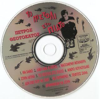 ΘΕΟΤΟΚΑΤΟΣ ΠΕΤΡΟΣ-Το Πιστόλι Στο Πιάτο_cd