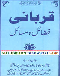 Qurbani Fazail-o-Masail