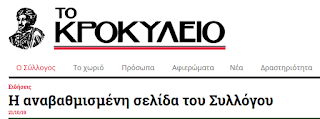 http://www.krokilio.gr/el/normal/home
