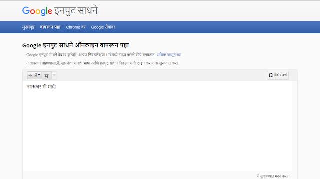 Google Input Marathi typing   marathi typing