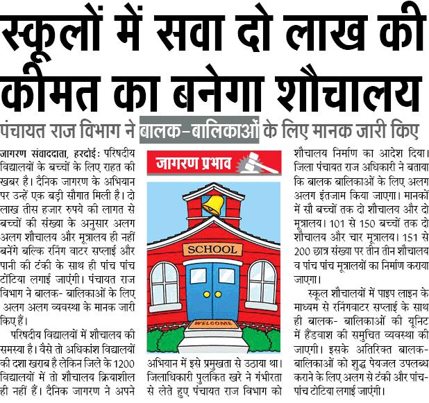 Basic Shiksha Latest News Parishadiy vidyalay me banega Shauchalay