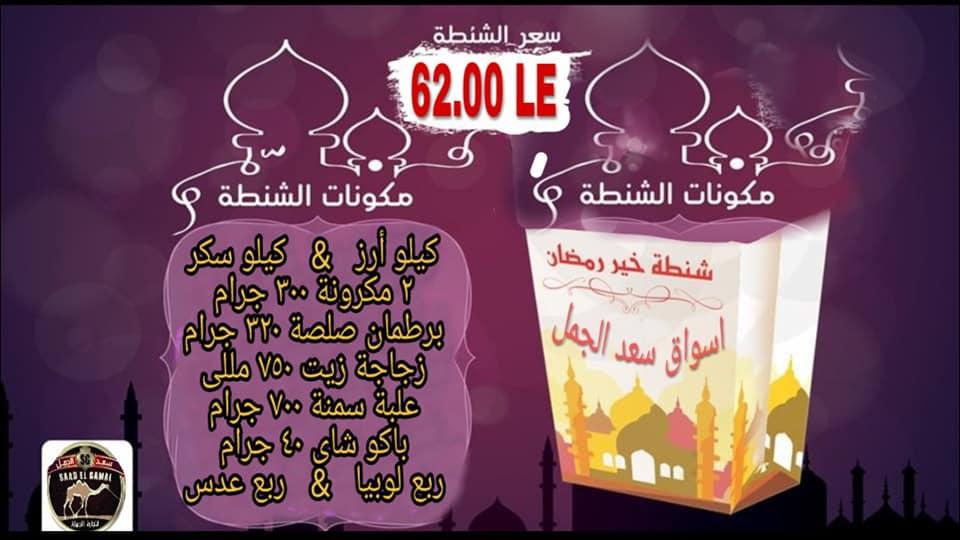 عروض كرتونة رمضان 2018 من اسواق سعد الجمل اسكندرية
