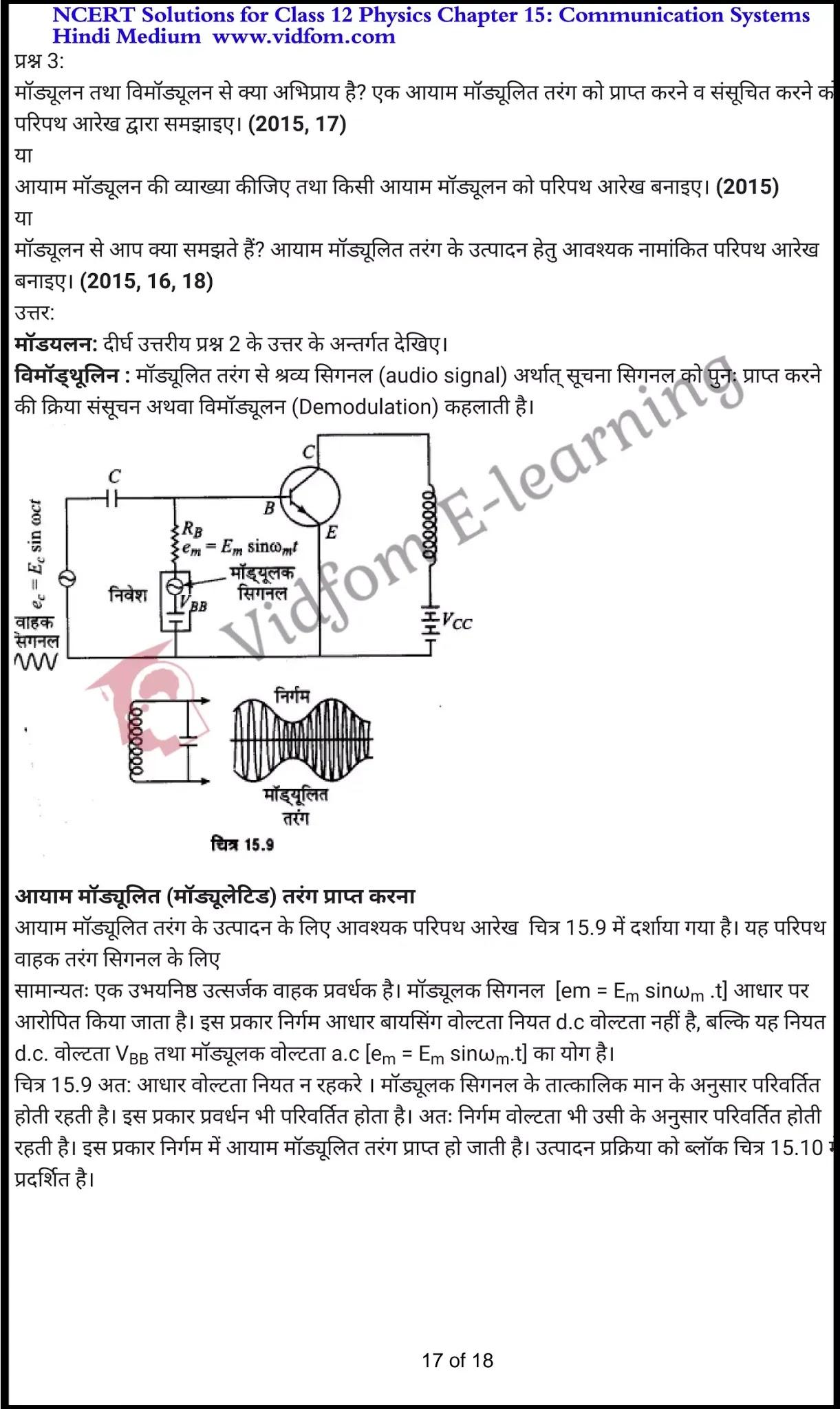 class 12 physics chapter 15 light hindi medium 17