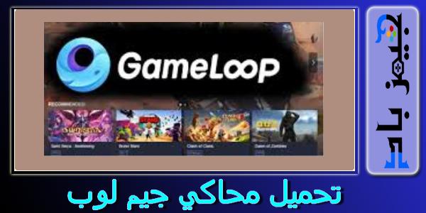 تحميل محاكي game loop تحديث 2020 الجديد