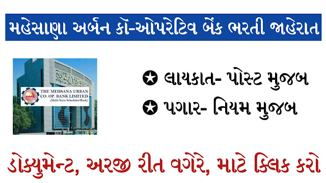 The Mehsana Urban Co-operative Bank Limited Recruitment 2021
