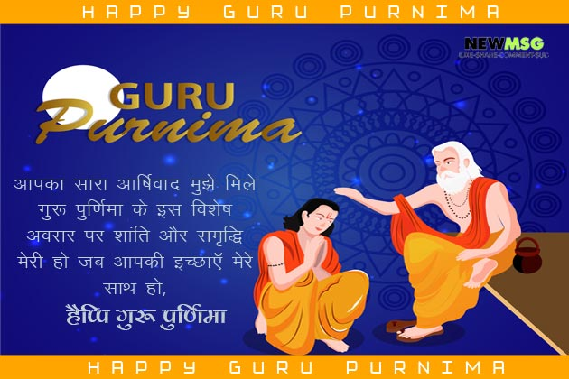 Guru Purnima Message
