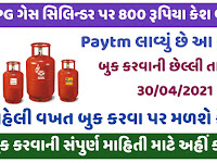 Big cash back on LPG cooking gas bookings