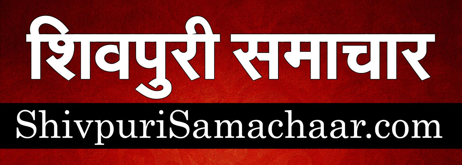 Shivpuri Samachar | No 1 News Site for Shivpuri News in Hindi (शिवपुरी समाचार)