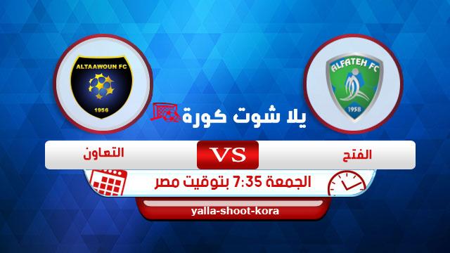 al-fateh-vs-altaawon