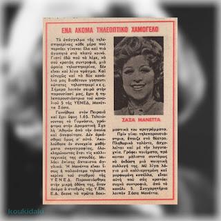 Η Σάσα Μανέττα αναφέρεται σε δημοσίευμα του «Ντομινό» που την καλωσορίζει στον χώρο της τηλεσπηκερίνας! (29/9/1972)