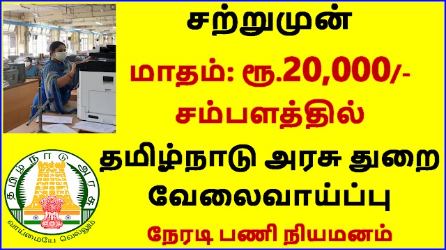 TN GOVT TNSCB Recruitment 2020 | Tamil Nadu Slum Clearance Board Jobs 2020