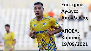 Εισιτήρια αγώνα: Απόλλωνας - ΑΠΟΕΛ, 19/09/2021, 3η αγωνιστική