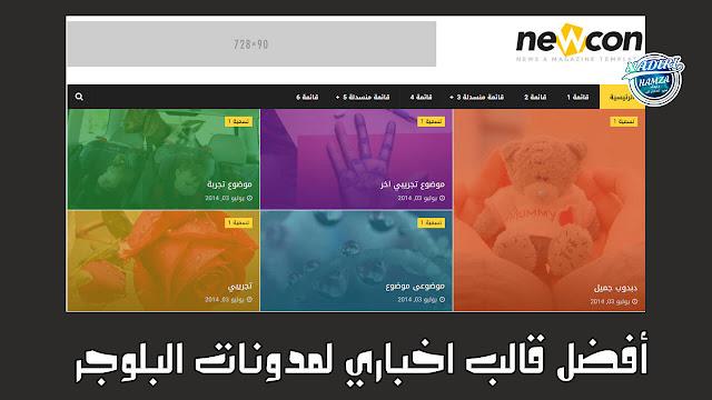 أفضل قالب اخباري لمدونات البلوجر معرب واحترافي يدعم سيو