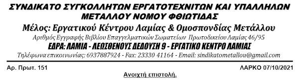 Ανοιχτή επιστολή Συνδικάτου Μετάλλου απο ΛΑΡΚΟ
