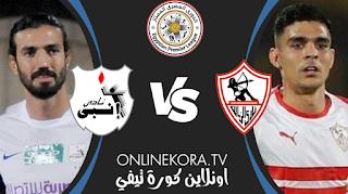 مشاهدة مباراة الزمالك وإنبي القادمة بث مباشر اليوم 14-05-2021 في الدوري المصري