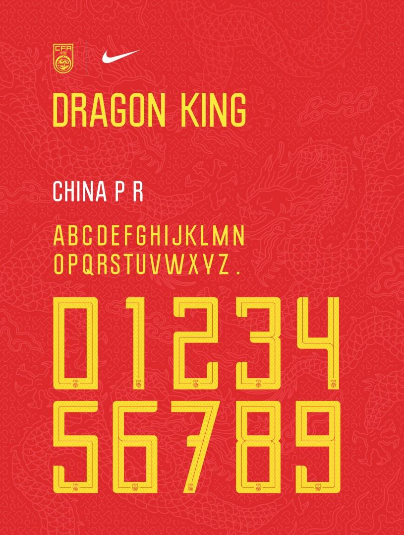 eea155e62 China national team 2018 19 home kit by the Nike label showed off the  unique custom font inspired by classic Chinese characters