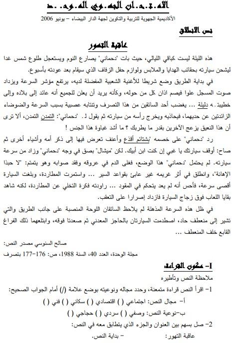 الامتحان الجهوي الموحد اللغة العربية جهة الدار البيضاء – يونيو 2007