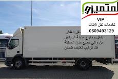 نقل عفش من الرياض الى الاحساء الهفوف 0509493129 افضل شركات نقل الاثاث من الرياض لتبوك فك تركيب تغليف ضمان