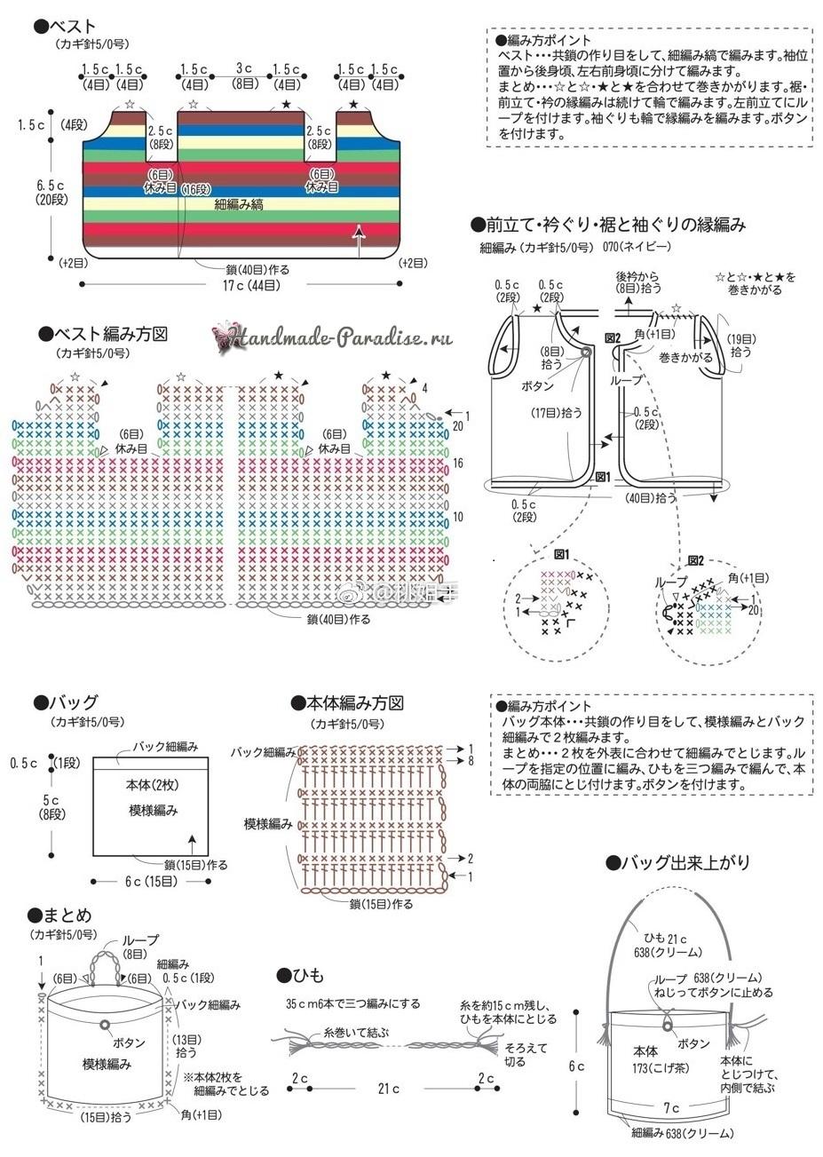 Схемы вязания медвежонка амигуруми в зимней одежде (2)