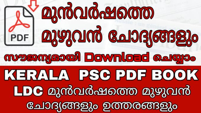 LDC Previous Question Paper Download - Free Ebook