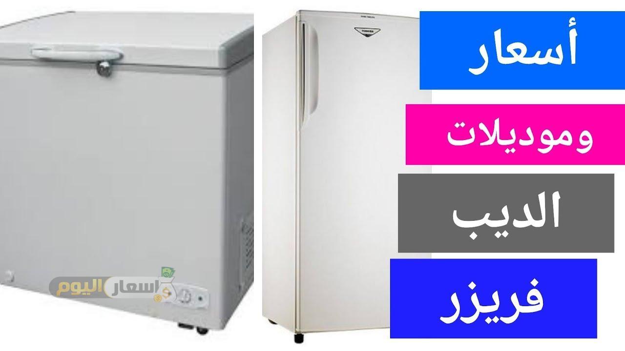 أسعار ومواصفات الديب فريزر فى محافظات مصر 2021