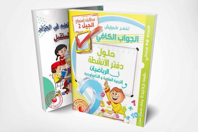 حلول دفتر الأنشطة في الرياضيات و التربية العلمية للسنة الثانية إبتدائي الجيل الثاني