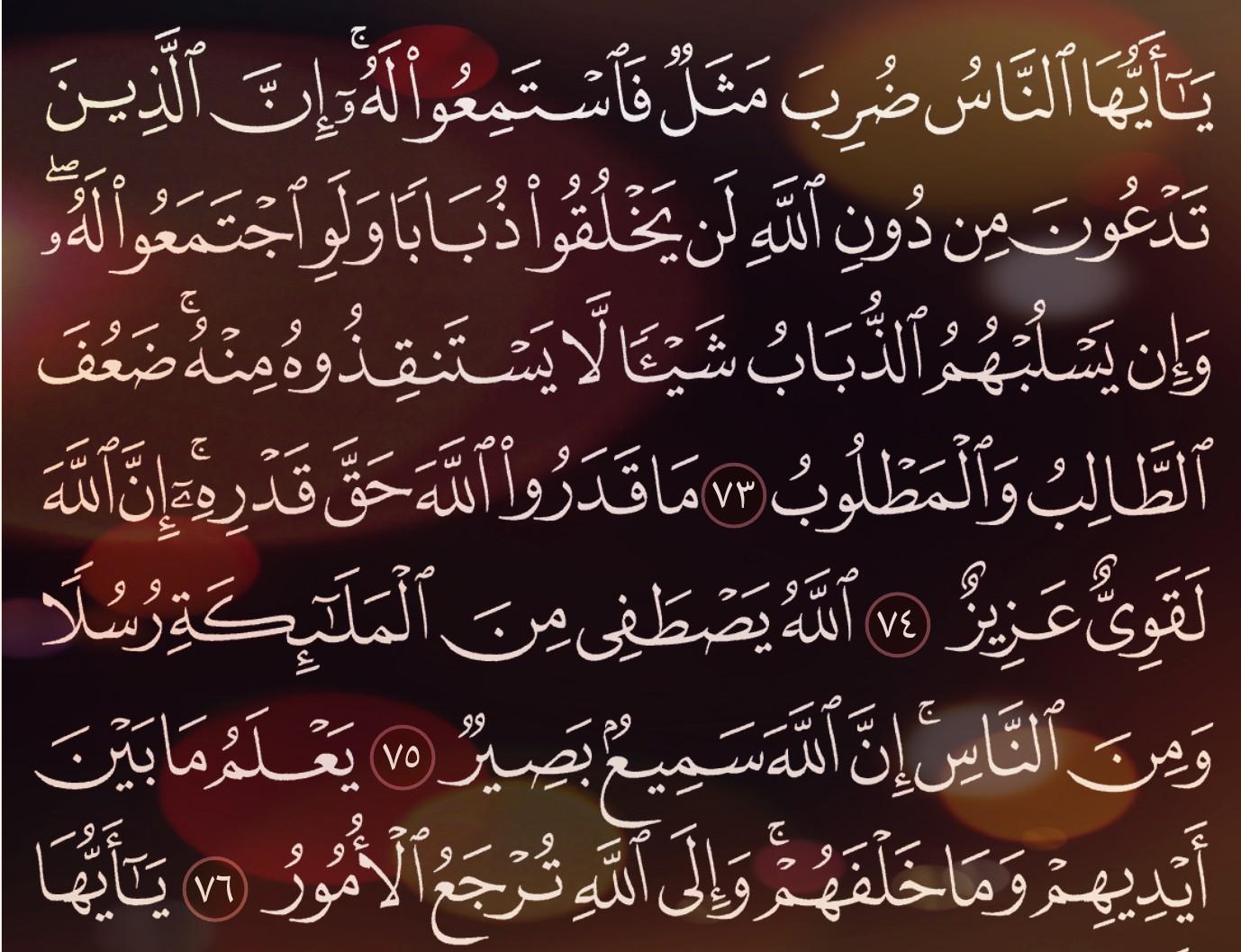 surah rahman,quran,geo,surah yaseen,holy,dua,surah baqarah,stress,mufti menk,quran recitation,al mulk,quran tilawat,dzikir pagi,islam sobhi,nouman ali khan,allah,yaseen,al,surah al mulk,surah yasin,morning,surah maryam,ayat kursi,mishary rashid alafasy,al quran,هزاع البلوشي,murottal alquran merdu,omar suleiman,سورة مريم,surah,surah al kahfi,muhammad,سورة الملك,سورة,تلاوة,koran,تلاوة خاشعة,surah fatah,al falaq,surah al kahfi full, شرح وتفسير, سورة الحج, Surah Al Hajj,  ( من الآية 73 إلى الاية 78 )