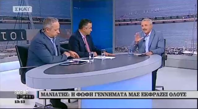 "O Γ. Μανιάτης στους ""Αταίριαστους""  του ΣΚΑΪ για Σκοπιανό και Κίνημα Αλλαγής (βίντεο)"
