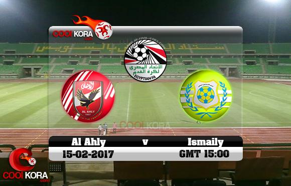 مشاهدة مباراة الإسماعيلي والأهلي اليوم 15-2-2017 في الدوري المصري