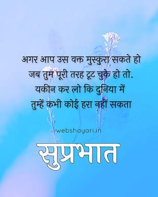 suparbhat suvichar status in hindi with image