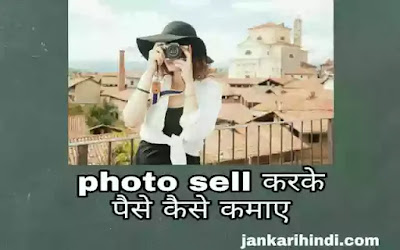photo sell karke paise kaise kamaye