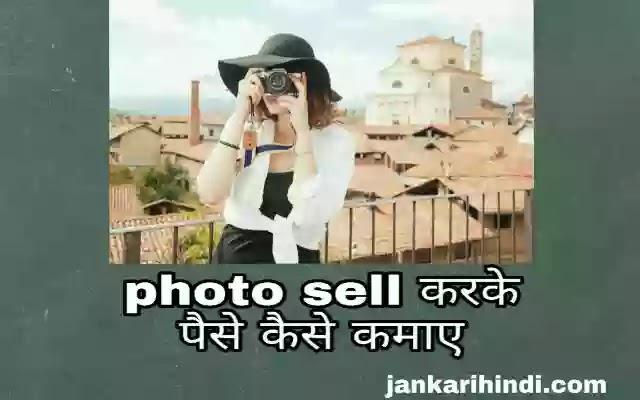 photo sell करके पैसे कैसे कमाए - (फोटोग्राफी से पैसे कैसे कमाए)