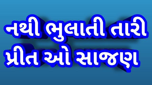 Lyrics For Nathi Bhulati Tari Preet O Saajan || Gujarati New Song || Manoj Barot