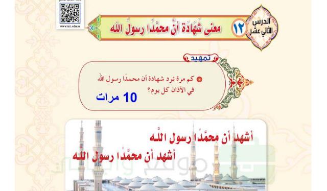 حل درس معنى شهادة أن محمدا رسول الله التوحيد للصف الاول متوسط