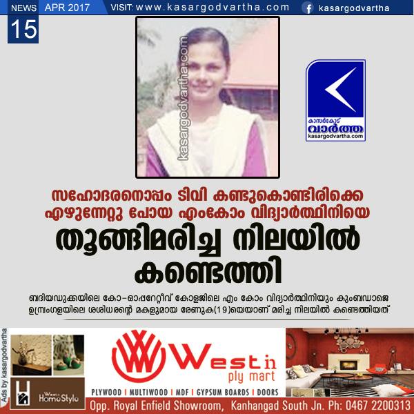 Kasaragod, Badiyadukka, Death, Obituary, Kerala, Student, Suicide, Phone, M.com student found dead hanging.