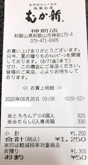 むか新 和歌山神前店 2020/6/26 のレシート