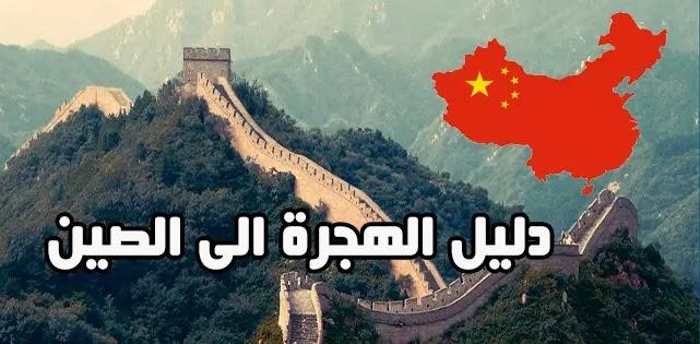 دليل الهجرة الي الصين | كيفية الحصول على الفيزا | ومميزات الهجرة إليها
