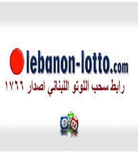 اللوتو اللبناني 1766 نتائج سحب اللوتو اللبناني اليوم الإصدار 1766 عبر الفضائية اللبنانية مع زيد