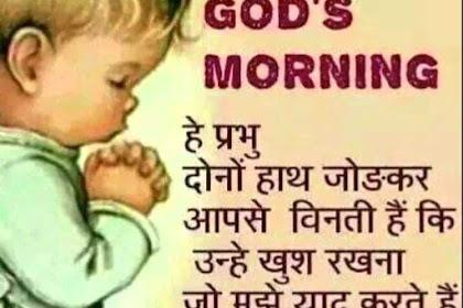 श्रेणी में सभी बातें bible verse good morning