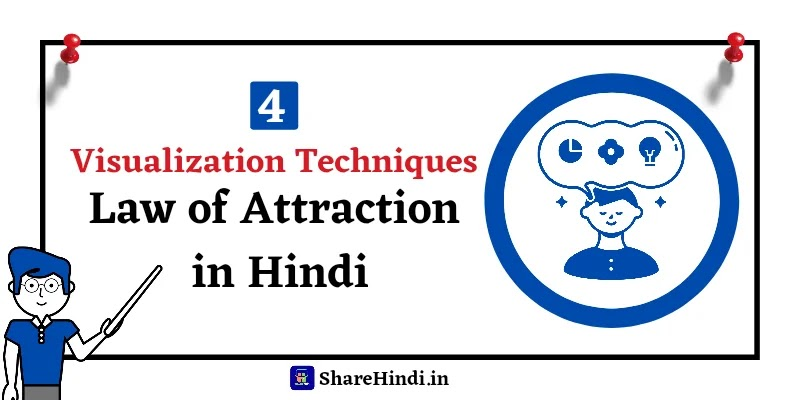 Visualization Techniques Law of Attraction in Hindi