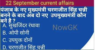 पंजाब के नए मुख्यमंत्री चरणजीत सिंह चन्नी बनने के बाद अब दो नए  उपमुख्यमंत्री (new deputy chief minister) कौन बने है ?
