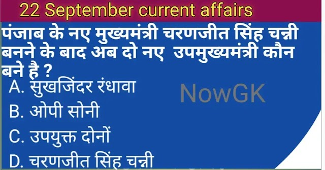 Daily current affairs in Hindi   22 September 2021 current affairs