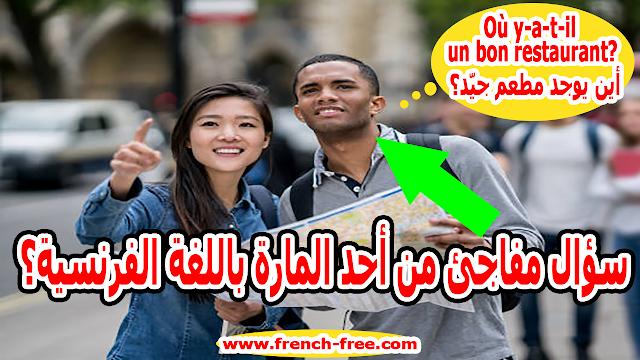 جمل المحادثة المفاجئة لشخص يسأل عن الطريق بالفرنسية - تعلم الفرنسية بسرعة للمبتدئين Speak French